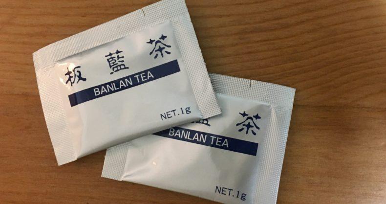 効能 板 藍 茶